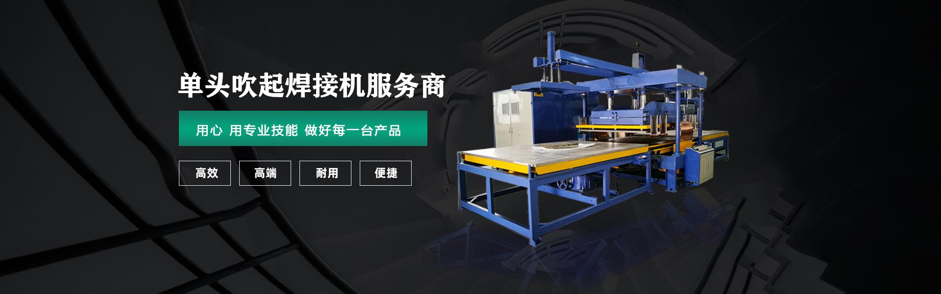 自动高频焊接机,高周波同步熔断机