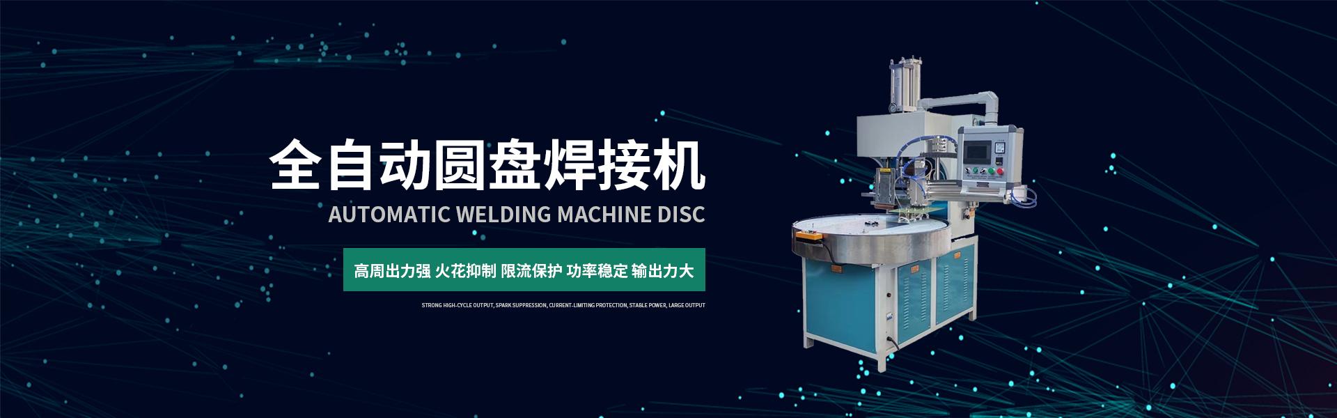 高周波焊接机,自动高频焊接机